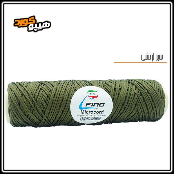 طناب میکروکورد سبز ارتشی